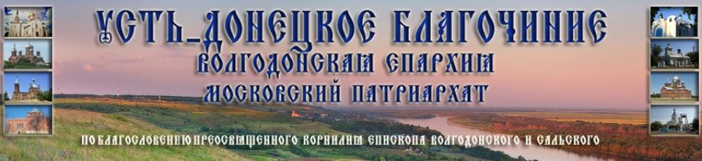 Усть-Донецкое благочиние